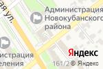 Схема проезда до компании Управление по вопросам семьи и детства в Новокубанске