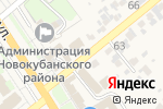 Схема проезда до компании Управление Федерального казначейства по Краснодарскому краю в Новокубанском районе в Новокубанске