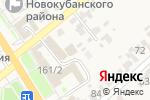 Схема проезда до компании Шоколад в Новокубанске