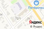 Схема проезда до компании Изумрудный город в Новокубанске