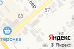 Схема проезда до компании Е.С.КОМ. в Новокубанске