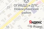 Схема проезда до компании Сервис-ЮГ-ККМ в Новокубанске