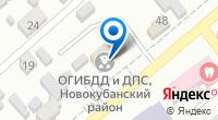 Компания Отделение вневедомственной охраны по Новокубанскому району на карте
