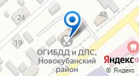 Компания Отдел вневедомственной охраны по Новокубанскому району на карте