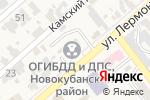 Схема проезда до компании Группа технического надзора ОГИБДД ОМВД России по Новокубанскому району в Новокубанске