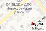 Схема проезда до компании Центр занятости населения Новокубанского района в Новокубанске