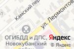 Схема проезда до компании Информ-Авто в Новокубанске