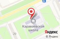 Схема проезда до компании Караваевская средняя общеобразовательная школа в Караваево