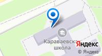 Компания Караваевская средняя общеобразовательная школа на карте