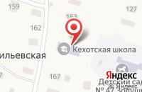 Схема проезда до компании Кехотская средняя школа в Марковской
