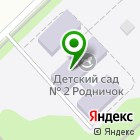 Местоположение компании Детский сад №2