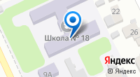 Компания Средняя общеобразовательная школа №18 на карте