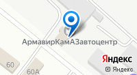 Компания АрмавирКамазАвтоцентр на карте