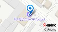 Компания ЖелДорЭкспедиция на карте