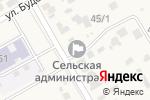 Схема проезда до компании Администрация Приреченского сельского округа г. Армавира в Красной Поляне