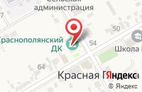 Схема проезда до компании Участковый пункт полиции в Красной Поляне