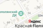 Схема проезда до компании Наши в Красной Поляне