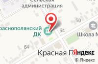 Схема проезда до компании Городской дворец культуры в Красной Поляне