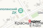 Схема проезда до компании Сельская библиотека №7 в Красной Поляне