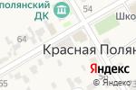 Схема проезда до компании Продуктовый магазин в Красной Поляне