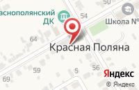 Схема проезда до компании Продукты в Красной Поляне