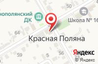 Схема проезда до компании Кондитерский цех в Красной Поляне