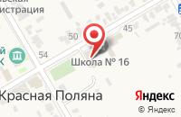 Схема проезда до компании Основная общеобразовательная школа №16 в Красной Поляне