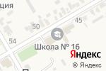 Схема проезда до компании Основная общеобразовательная школа №16 с дошкольным отделением в Красной Поляне