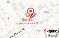 Схема проезда до компании Городская поликлиника №1 в Красной Поляне