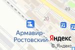 Схема проезда до компании Армавир-Ростовский в Армавире
