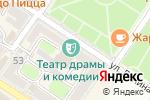 Схема проезда до компании Армавирский театр драмы и комедии в Армавире