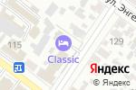 Схема проезда до компании CLASSIC в Армавире