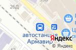 Схема проезда до компании Закусочная в Армавире