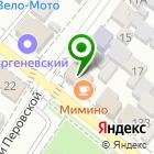 Местоположение компании Тургеневский