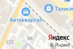 Схема проезда до компании Магазин автотоваров в Армавире