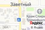 Схема проезда до компании Максим в Заветном