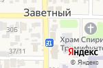 Схема проезда до компании Казачка в Заветном