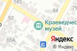Схема проезда до компании Армавирский краеведческий музей в Армавире