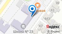 Компания Средняя общеобразовательная школа №23 на карте