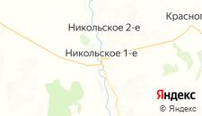 Отели города Никольское 1-е на карте