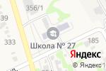 Схема проезда до компании Общеобразовательная школа №27 в Советской