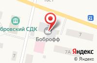 Схема проезда до компании Боброфф в Боброво