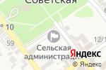 Схема проезда до компании Администрация Советского сельского поселения в Советской