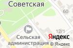 Схема проезда до компании Казачок в Советской