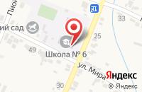 Схема проезда до компании Средняя общеобразовательная школа №6 в Вольном