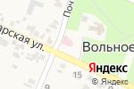 Схема проезда до компании Амбулатория с. Вольного в Вольном