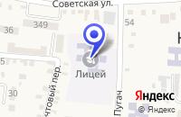 Схема проезда до компании ЛИЦЕЙ ЭКОС ГОУ в Новоалександровске