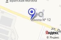 Схема проезда до компании КОЛХОЗ РОДИНА в Новоалександровске