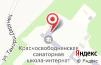 Схема проезда до компании Красносвободненская санаторная школа-интернат в Красносвободном