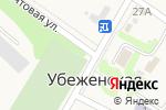 Схема проезда до компании Администрация Убеженского сельского поселения в Убеженской